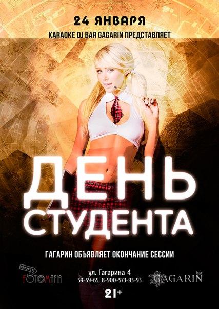 День студента и Татьянин день в баре Gagarin