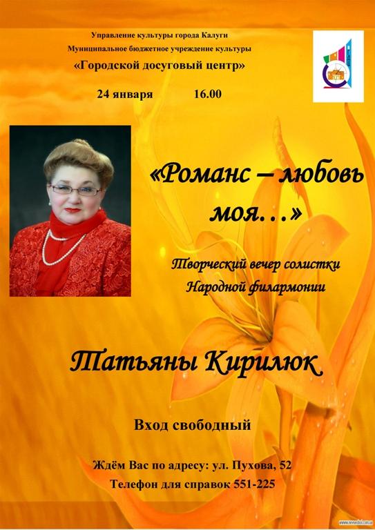 Концерт «Романс – любовь моя…» в Городском досуговом центре