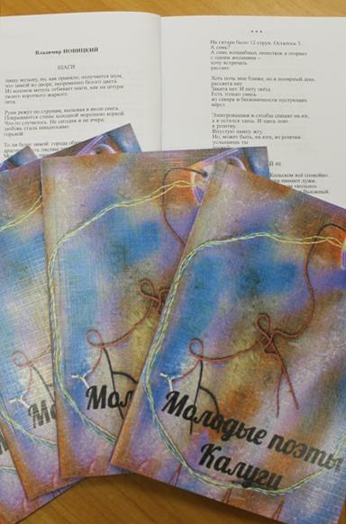 Вышел в свет второй сборник стихов «Молодые поэты Калуги»