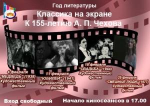 Афиша кинопоказов калуга