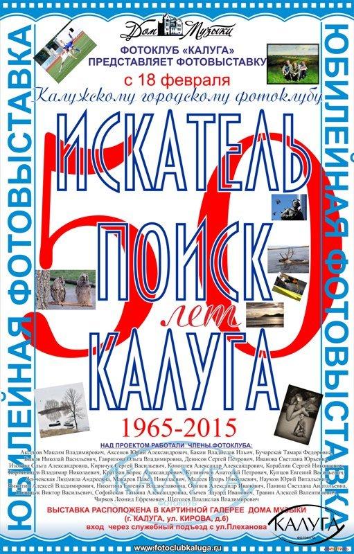 Юбилейная фотовыставка, посвященная 50-летию фотоклуба «Калуга» в Калужском Доме музыки