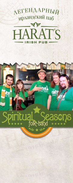 Spiritual Seasons в Harat's pub
