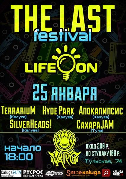 THE LAST FESTIVAL в арт-баре LIFE-ON