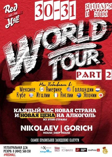 Вечеринка World Tour в Red Hall
