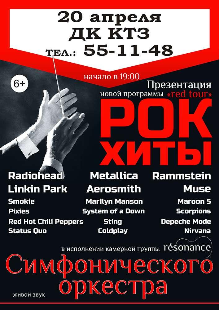 Камерная группа симфонического оркестра «Resonance» с программой «Red Tour» в ДК КТЗ