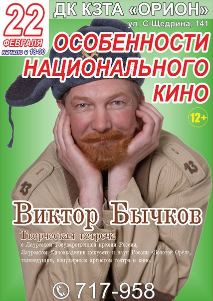 Виктор Бычков в КРЦ «Орион»