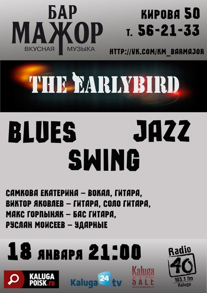 Группа The EARLYBIRD в баре Мажор
