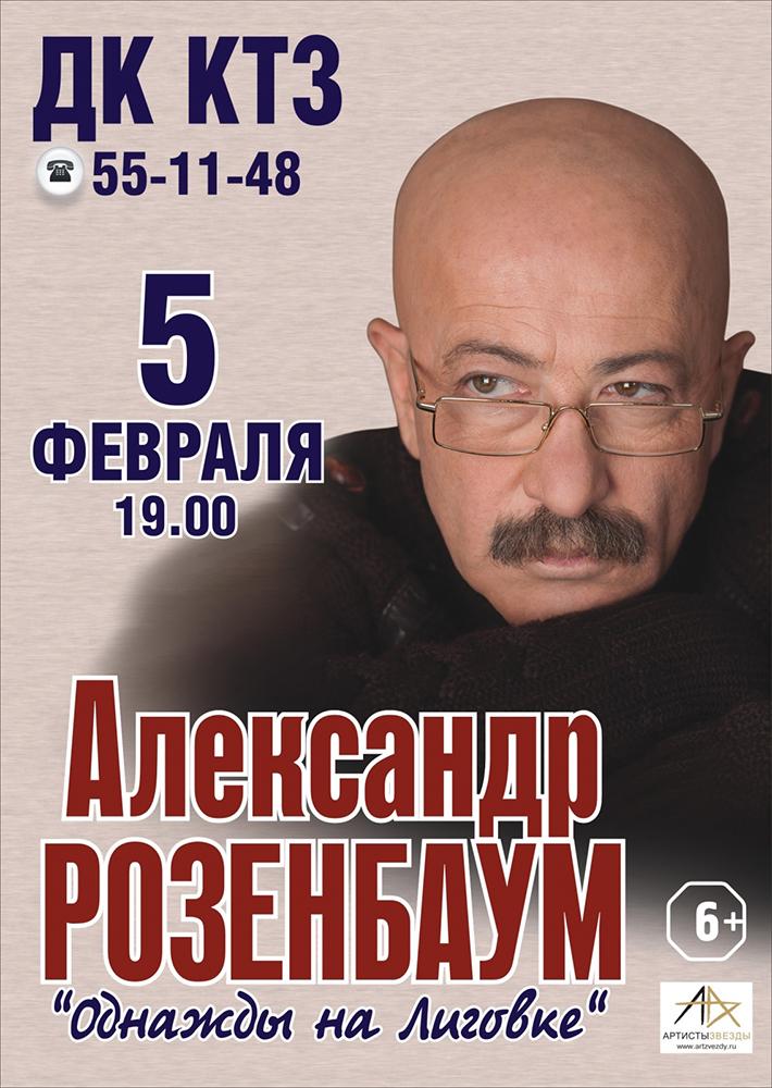 Александр Розенбаум в ДК КТЗ