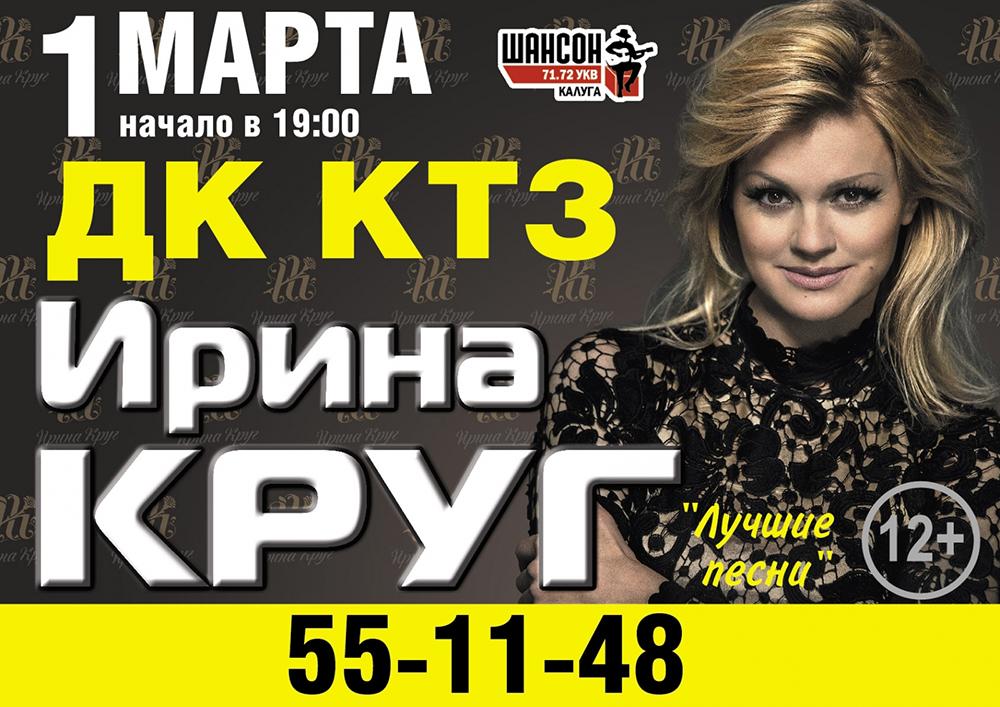 Ирина Круг в ДК КТЗ