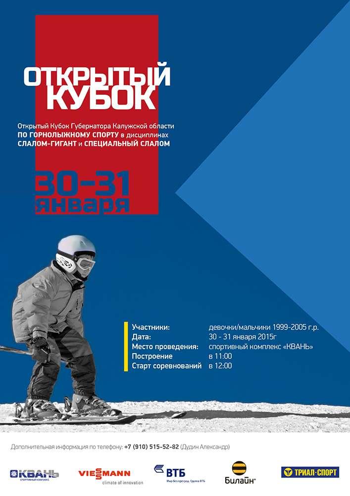 В Квани пройдёт Кубок Губернатора Калужской области по горным лыжам