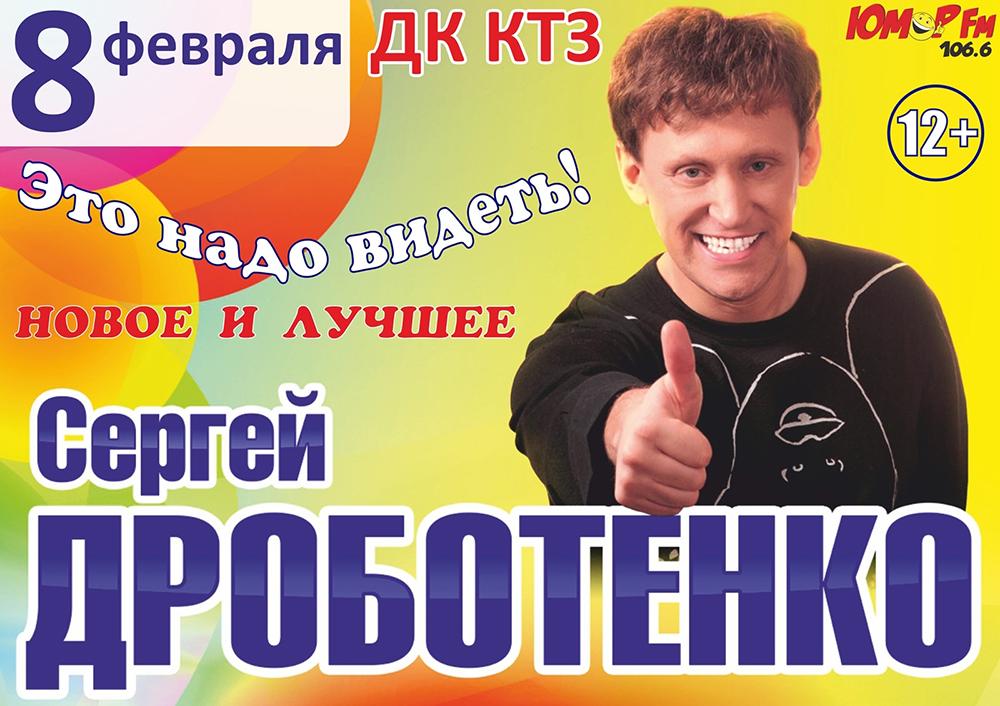 Сергей Дроботенко в ДК КТЗ