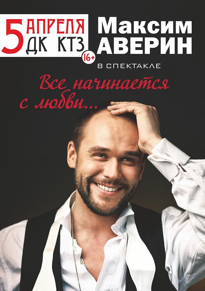 Спектакль «Все начинается с любви» с участием Максима Аверина в ДК КТЗ