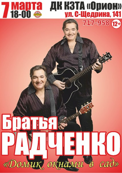 Братья Радченко в ДК КЗТА «Орион»