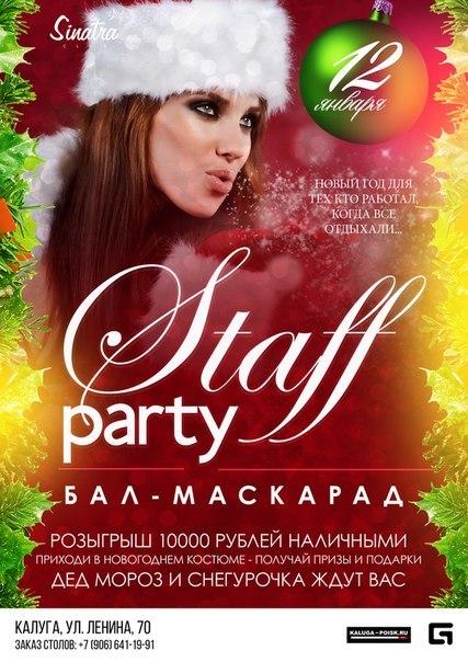 STAFF PARTY: Новогодний Бал-Маскарад