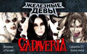 Хэдлайнер фестиваля - группа Cadaveria калуга