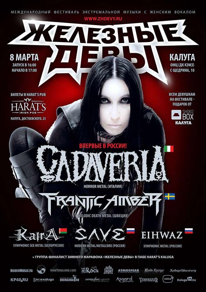 Cadaveria впервые выступит в России, возглавив список коллективов фестиваля «Железные девы»