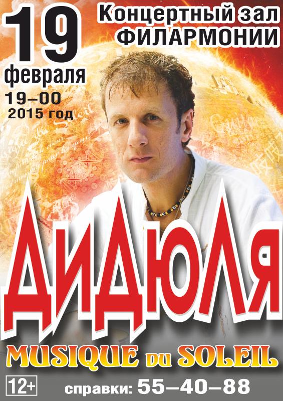 ДиДюЛя в Калужской областной филармонии