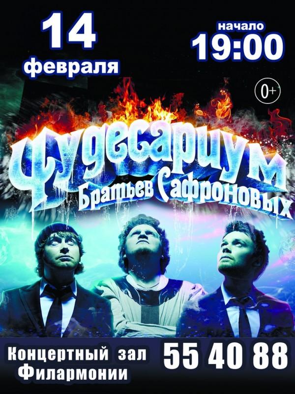 Шоу Братьев Сафроновых «Чудесариум» в Калужской областной филармонии