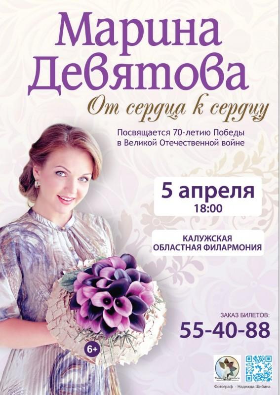 Марина Девятова и шоу-балет « ЯR-dance» в Калужской областной филармонии