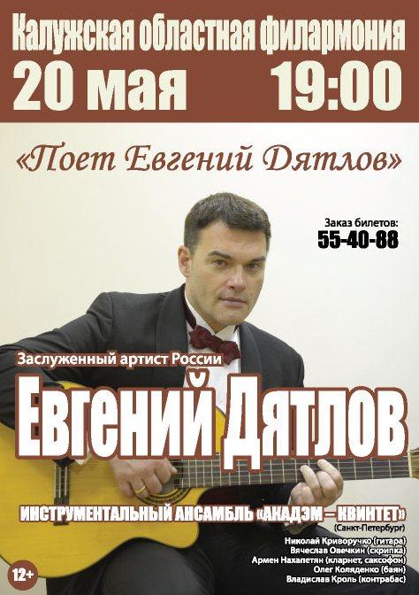 Евгений Дятлов в Калужской областной филармонии