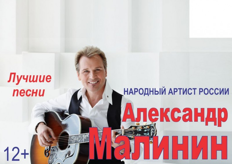 Александр Малинин в Калужской областной филармонии