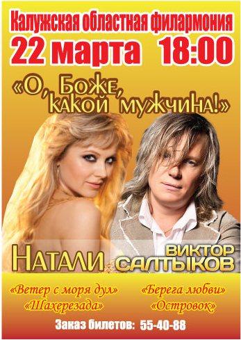 Натали и Виктор Салтыков в Калужской областной филармонии