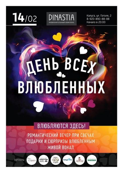 День всех влюблённых в РЦ «Династия»