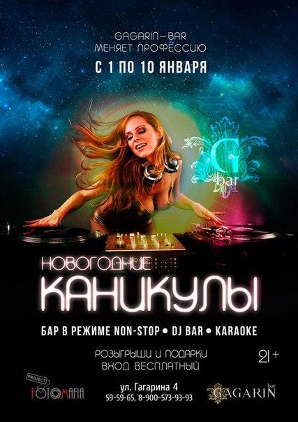 Новогодние каникулы в Gagarin bar