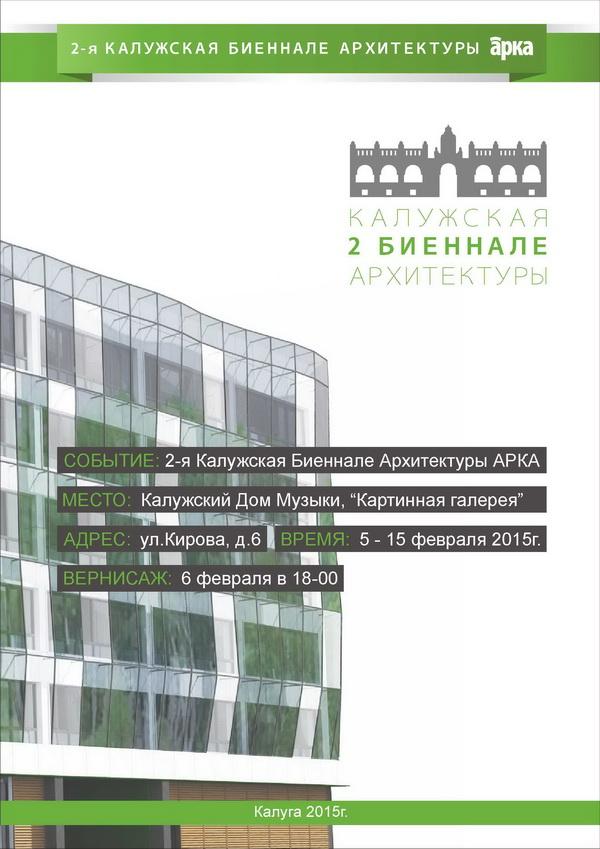 Третья городская Выставка архитекторов «АРКА» в Калужском Доме музыки