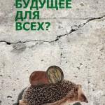"""Социальный плакат """"Будущее для всех?"""" калуга"""