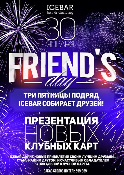 FRIEND'S DAY в ICE BAR