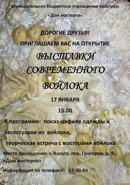 Выставка современного войлока в Доме мастеров