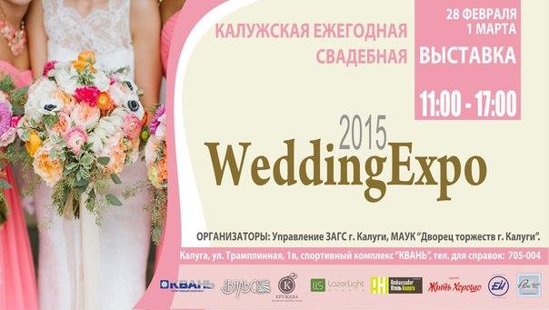 Калужская ежегодная свадебная выставка