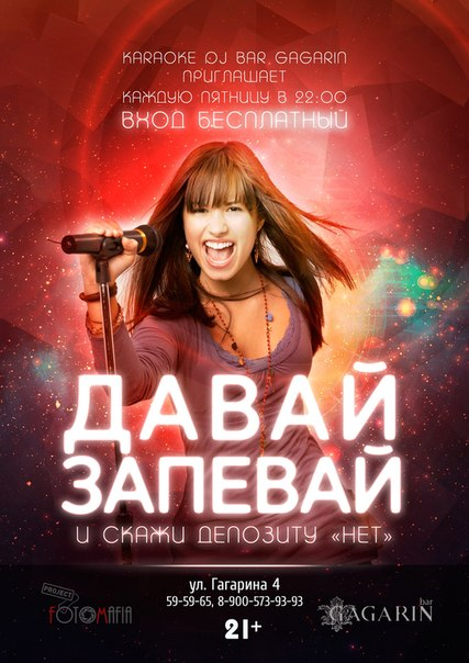 Вечеринка «Давай запевай» в Gagarin bar