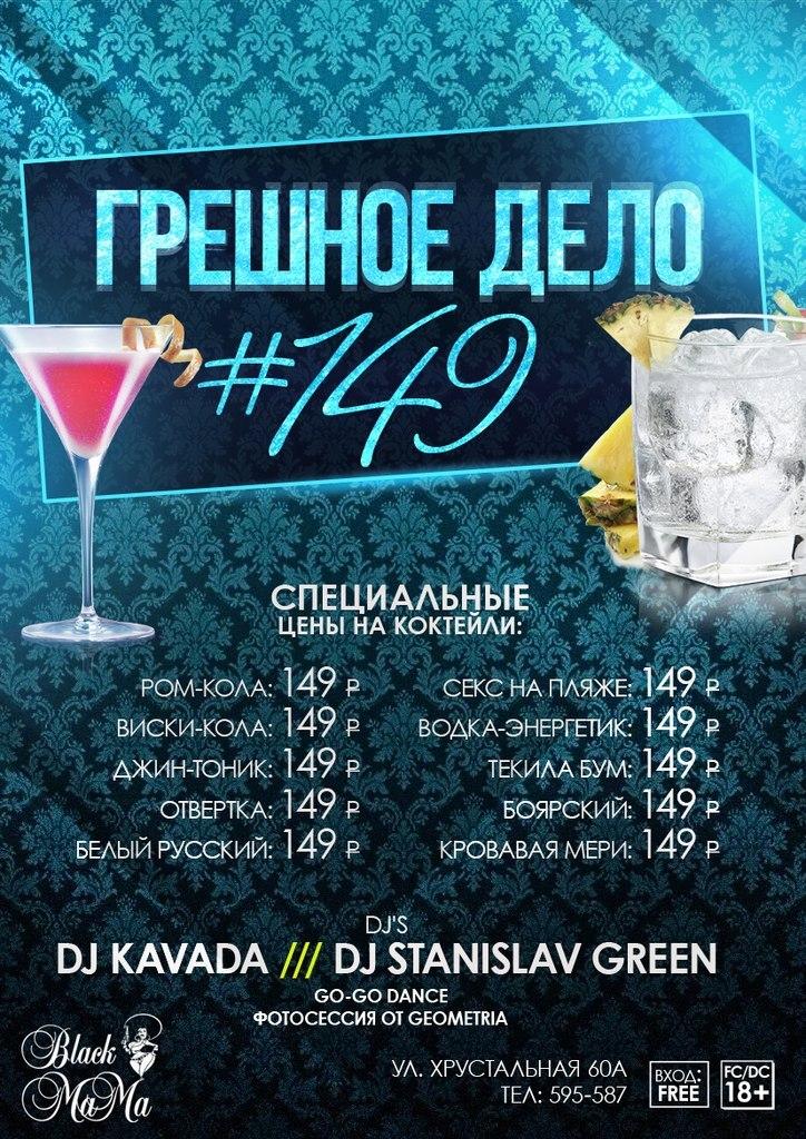 Вечеринка «Грешное дело №1″ в Black Mama Night Club