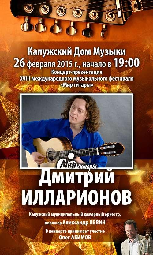 Концерт-презентация XVIII Международного музыкального фестиваля «Мир гитары»