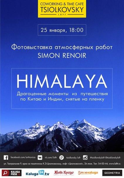 Фотовыставка Simon Renoir в тайм-кафе «Циолковский»