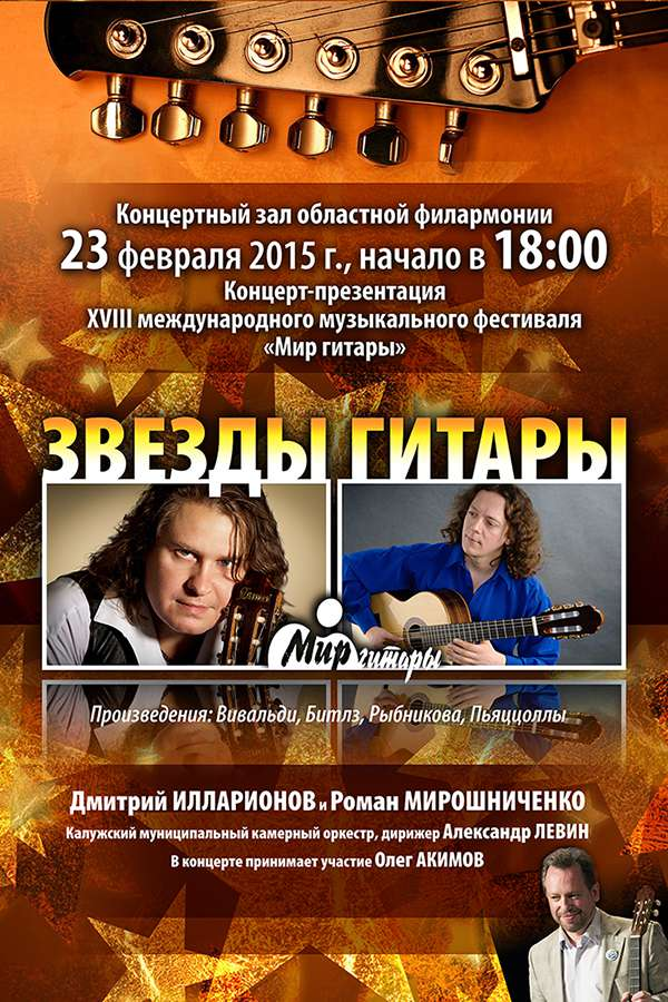 23 февраля в филармонии пройдёт презентация-концерт XVIII Международного фестиваля «Мир гитары»