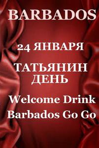 Татьянин день в BARBADOS CLUB