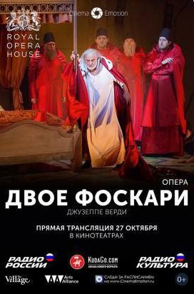 Опера «Двое Фоскари» (в записи) в кинотеатре Центральный