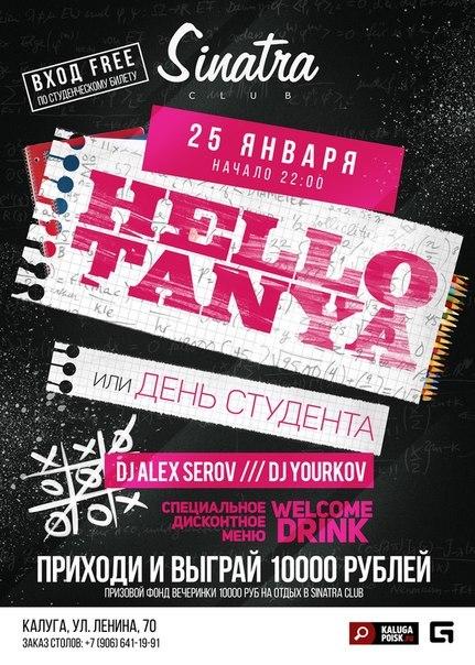 HELLO TANYA или ДЕНЬ СТУДЕНТА в клубе Sinatra