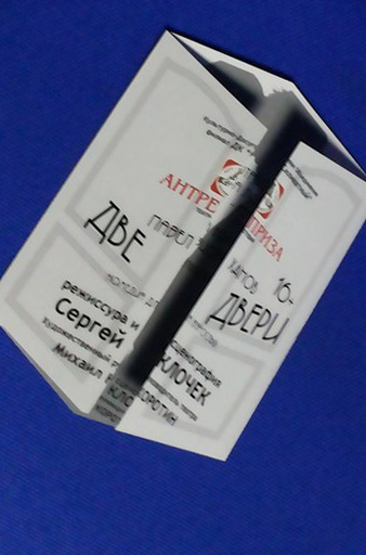 Театр-студия «Антреприза» представила «Две двери» по пьесе Павла Ханова