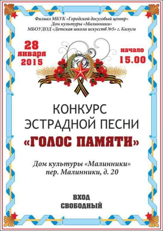 Конкурс эстрадной песни «Голос памяти» в ДК «Малинники»