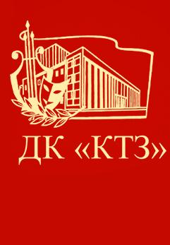 У Дворца культуры Калужского турбинного завода появился свой сайт