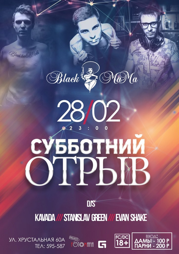 СУББОТНИЙ ОТРЫВ vol. 1 в BLACK MAMA