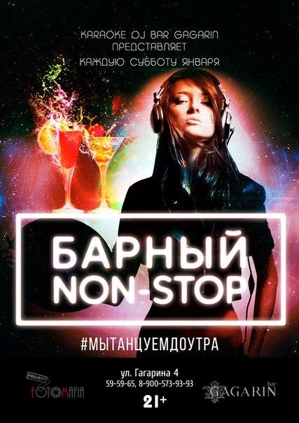 Вечеринка «Барный NON-STOP» в Gagarin bar