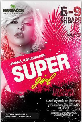 Вечеринка «Super Girl» в Barbados Club