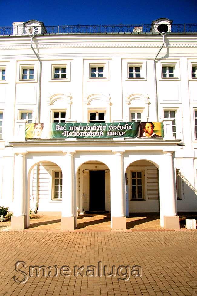 В «Полотняном заводе» обсудили план развития музея-усадьбы на 2015 год