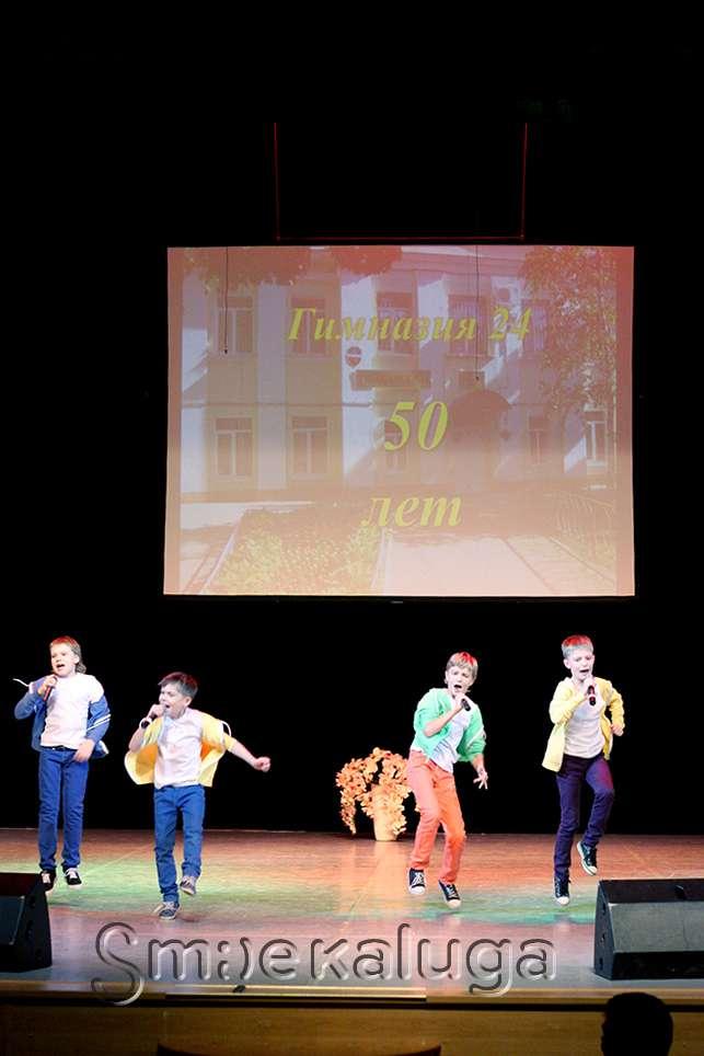 Калужская гимназия №24 отметила 50-летие