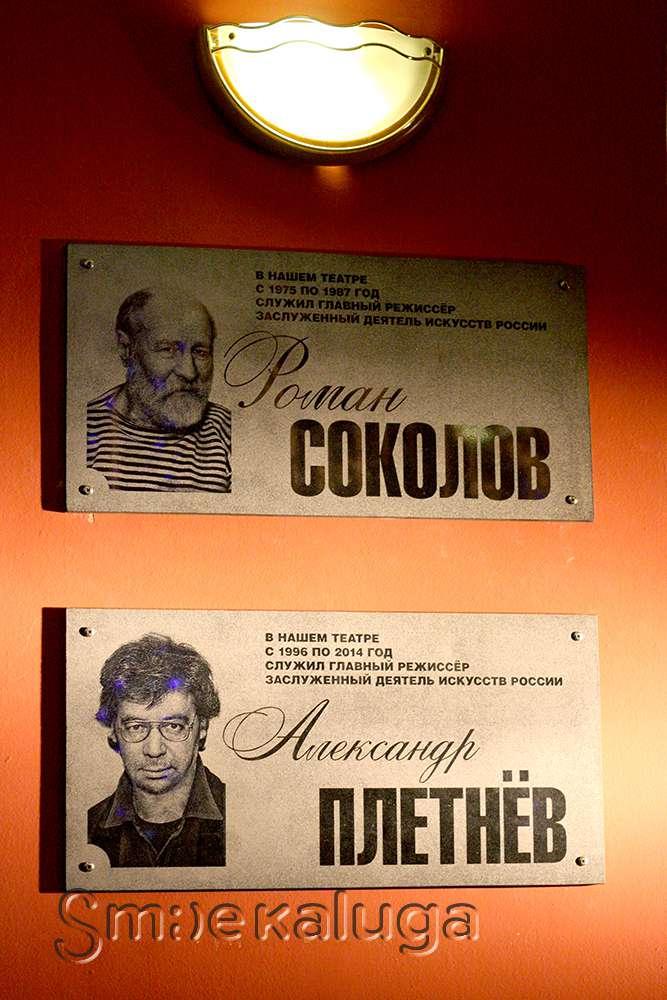 В Калужском драматическом театре открыли мемориальные доски, посвященные памяти Романа Соколова и Александра Плетнёва